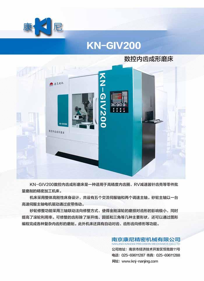 KN-GIV200数控内齿成形磨床